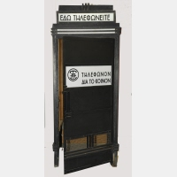 Telephone Booth AETE (Anonymous Hellenic Telecommunications Company), from the '30s.