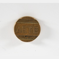 ΑΕΤΕ telephone coin